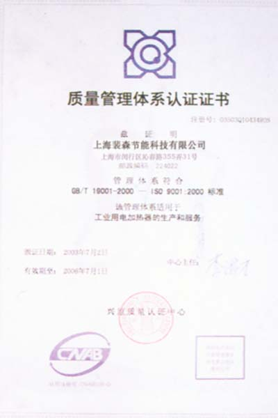 ISO9003